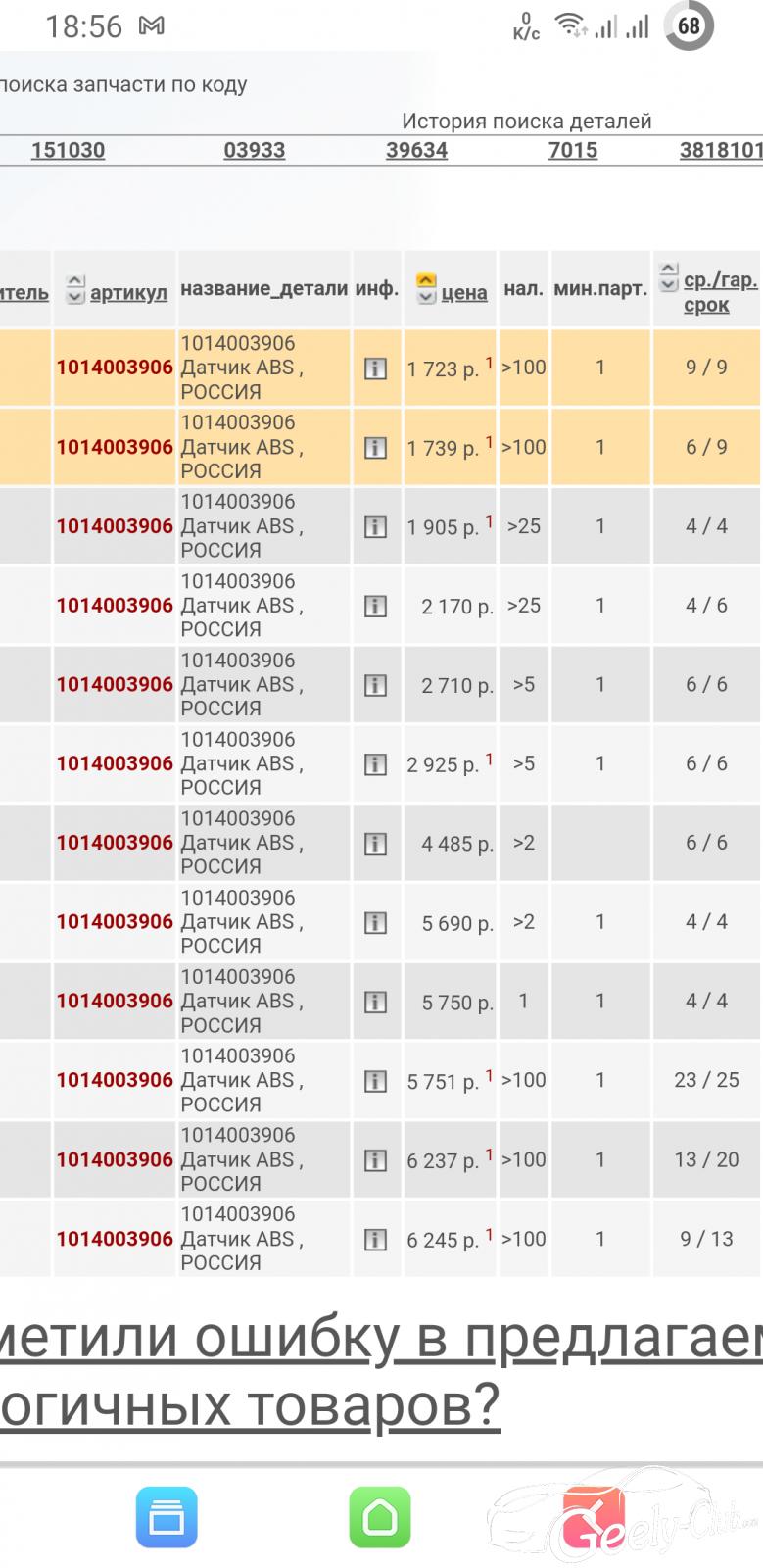Screenshot_14.03.21-18.56.13_Chrome.png