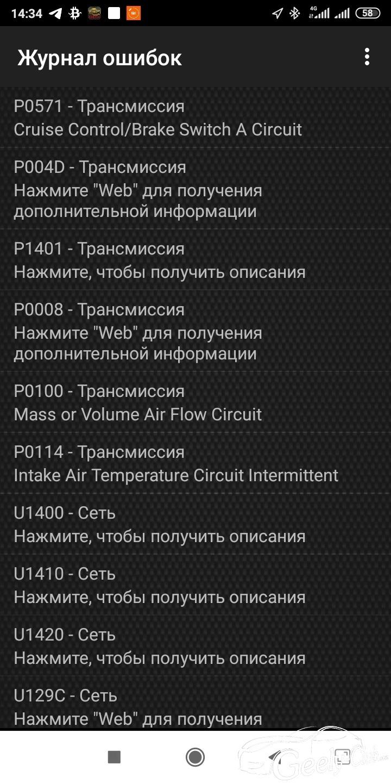 Screenshot_2020-10-22-14-34-06-907_org.prowl.torque.jpg