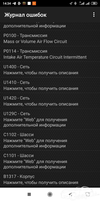 Screenshot_2020-10-22-14-34-22-385_org.prowl.torque.jpg