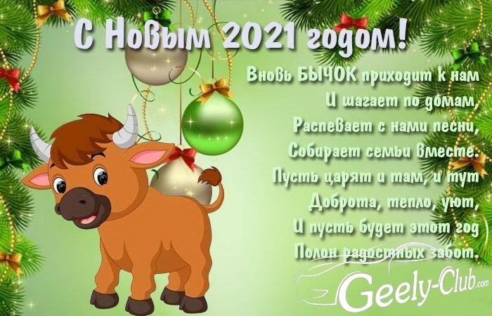 foto-5-kartinka-s-pozdravleniem-na-novyy-god-2021.jpg
